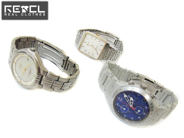 スウォッチ セイコー エルジン 腕時計 シルバー/3点セット