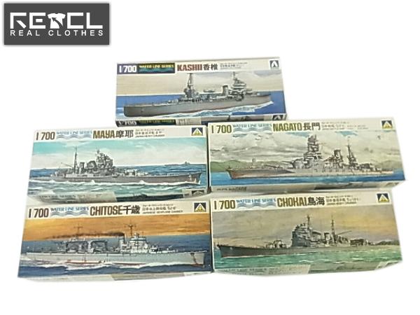 【処分】アオシマ/AOSHIMR 1/700 戦艦・母艦 長門他 5点セット