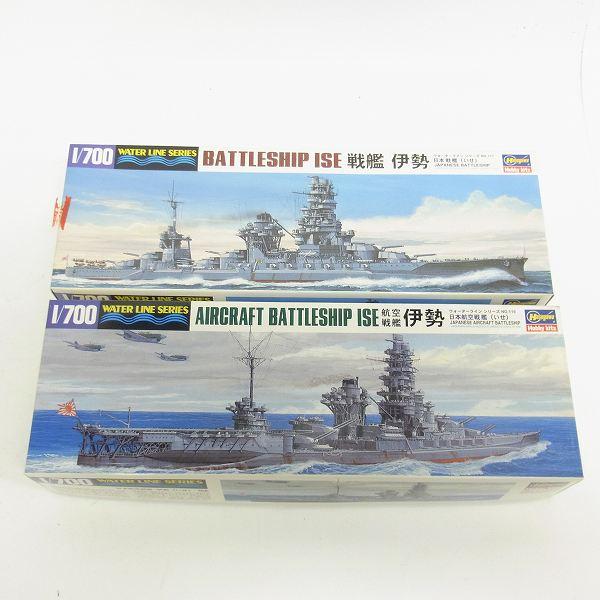 【未組立】HASEGAWA/長谷川 1/700 ウォーターラインシリーズ 戦艦 伊勢/航空戦艦 伊勢 2点セット
