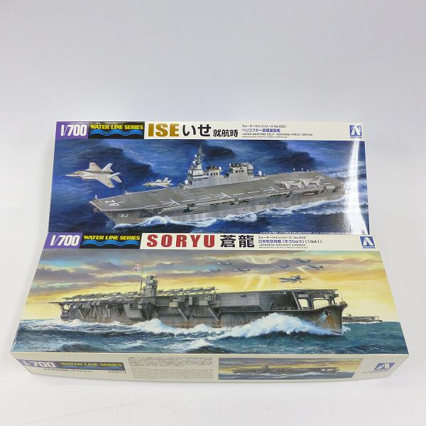 【未組立】AOSHIMA/アオシマ 1/700 ウォーターラインシリーズ いせ(就航時)/蒼龍<1941> 2点セット