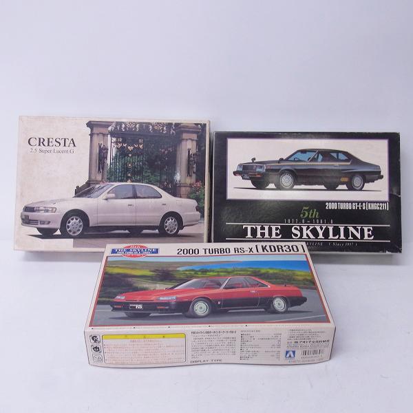 【未組立】アオシマ 1/24 スカイライン 2000ターボ GT-E S /R30 2000ターボインタークーラー RS-X等 3点セット