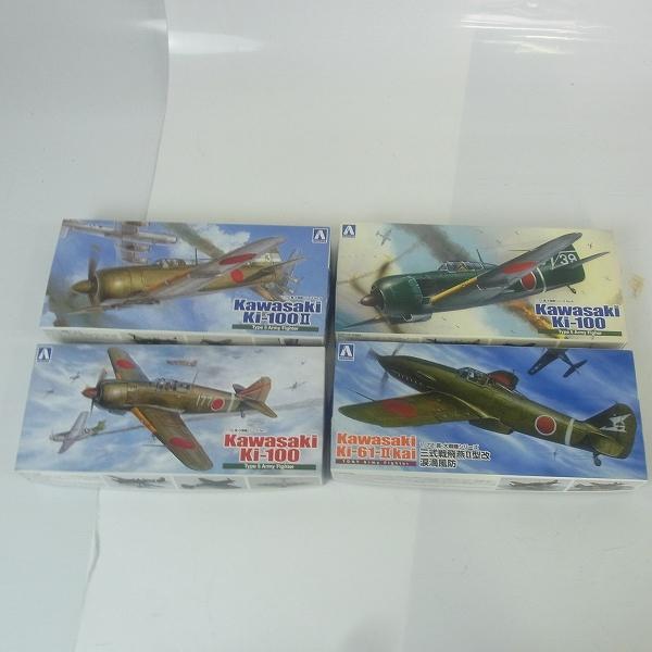 【未組立】アオシマ 1/72 真・大戦シリーズ 五式戦 甲型/五式戦 乙型/三式戦飛燕Ⅱ型改等 4点セット