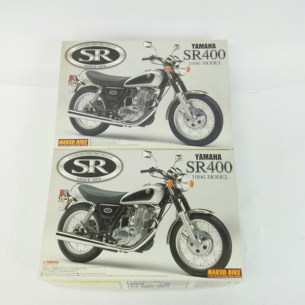 【未組立】アオシマ 1/12 ヤマハ SR400 1996モデル 2点セット
