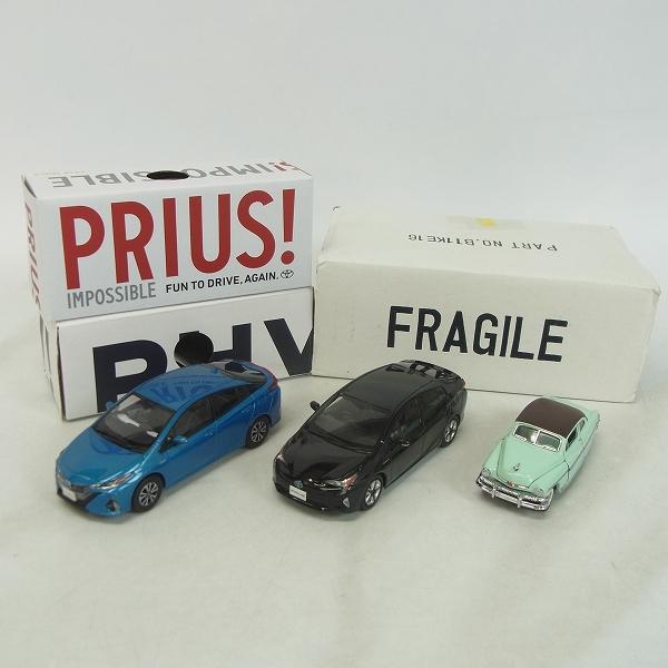 トヨタ 1/30 新型プリウスPHV オフィシャルミニカー/展示用ミニカー/フランクリンミント 1/43 マーキュリー3点セット