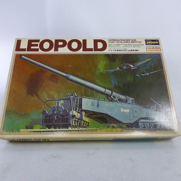 【未組立】HASEGAWA/長谷川 1/72 ドイツ列車砲 K5(E) レオポルド