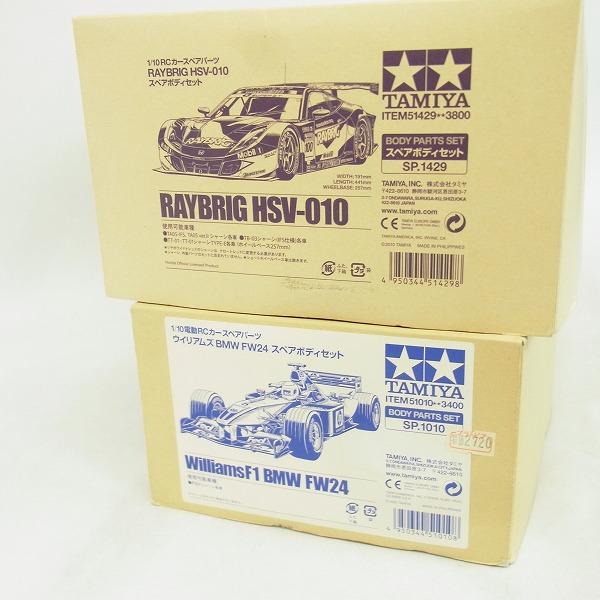 【難有】タミヤ 1/10 RCカースペアパーツ RAYBRIG HSV-010/ウイリアムズ BMW FW24 スペアボディセット 2点セット