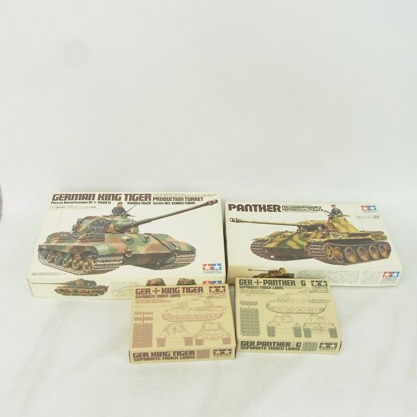【未組立】TAMIYA/タミヤ 1/35 ドイツ キングタイガー/パンサー中戦車等 プラモデル 4点セット